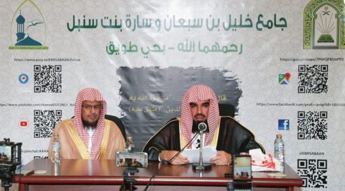 Учебный цикл, посвящённый Имаму Абдуллатыфу ал-Шейх начался в Эр-Рияде