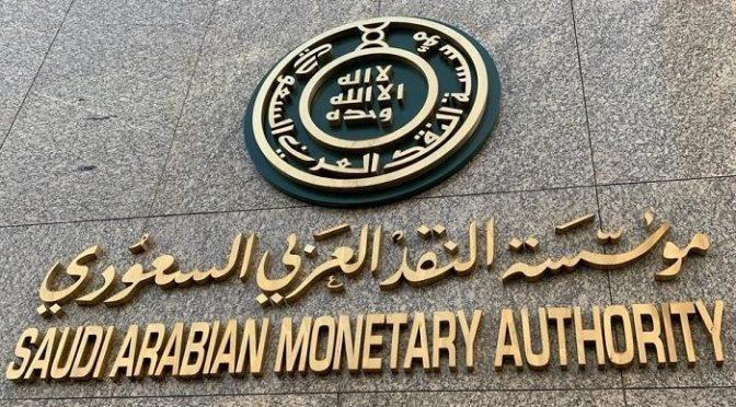 Служитель Двух Святынь получил 55-ый годовой отчёт Саудийского валютного фонда