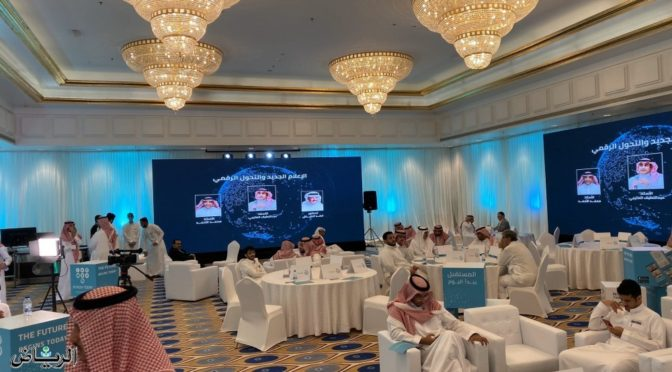 Торжественное открытие «Цифровой платформы Эр-Рияд сегодня»