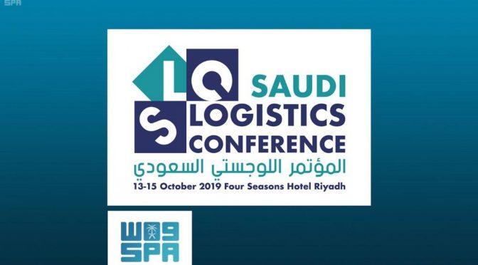 «Индустриальная долина» в Экономическом городе им. Короля Абдаллаха участвует в 3-ей Саудиской конференции по логистике