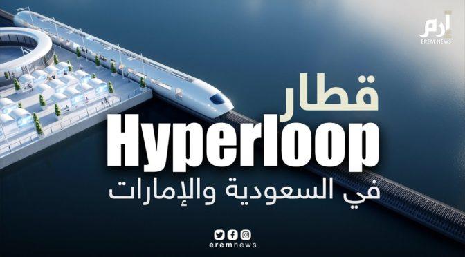 В Королевстве впервые в мире начинается внедрение технологии Virgin Hyperloop
