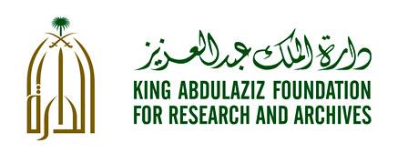 Служитель Двух Святынь председательствовал на 50-ом заседании Совета управляющих Фонда им.Короля Абдулазиза