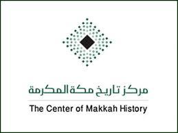 Могилы в Мекке, обнаруженные при рытье котлована «умной парковки» могут относится к доисламскому периоду