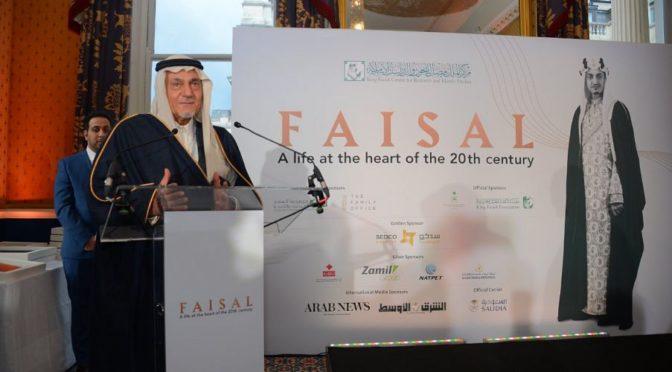 Принц Турки Фейсал открывает в Лондоне выставку, посвящённую Королю Фейсалу, да помилует его Аллах