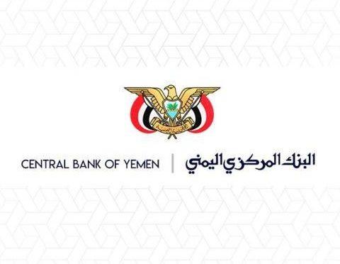 Центральный банк Йемена предостерег граждан от эксплуатации отрядами хуситов национальной валюты