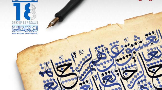 Королевство  увенчало свою службу языку Корана в Международный день Арабского языка в ЮНЕСКО