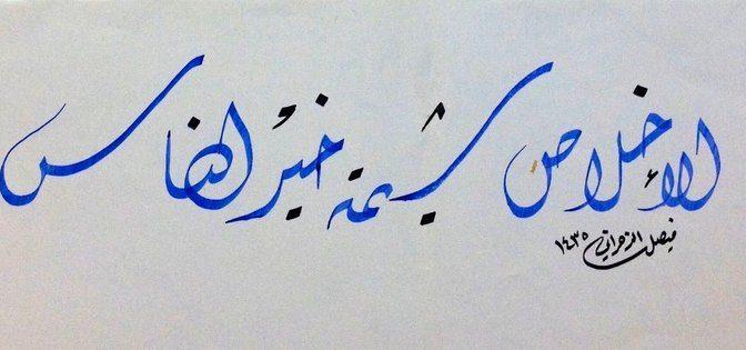 Блоггеры отмечают «Международный день буквы «дод»* разными способами: 2020 год — год арабской каллиграфии