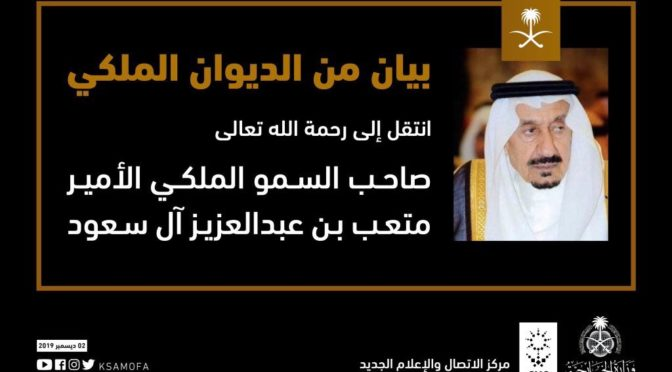Королевский совет сообщает о кончине принца Мутааба бин Абдулазиза