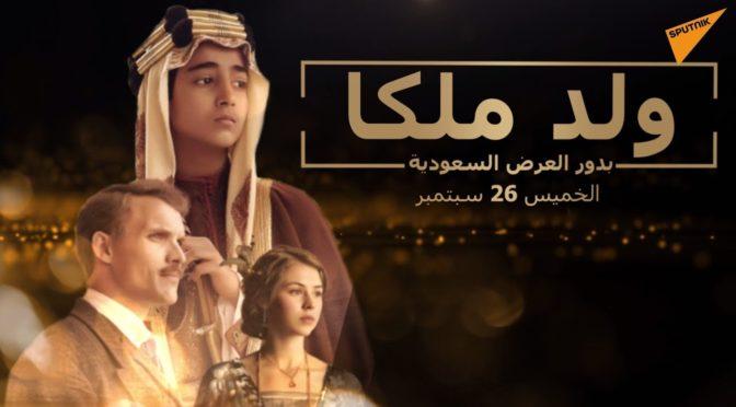 Его Высочество принц Мухаммад бин Абдулазиз открывает первый кинотеатр в южных провинциях