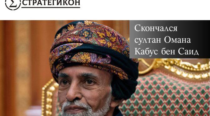 Служитель  Двух Святынь выразил соболезнования султану Омана