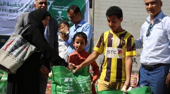 Центр  им. короля Салмана запустил проект по раздаче тёплых вещей в Йемене