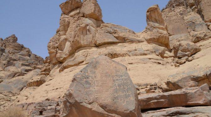 Наскальные надписи рассказывают историю
