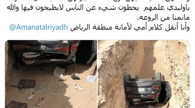 Падение автомобиля, управляемого женщиной в сопровождении двух девушек в траншею на одной из стройплощадок в Эр-Рияде