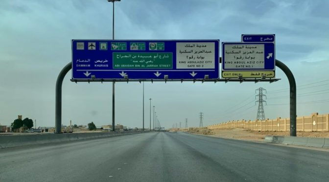 Эр-Рияд: продолжение сознательности