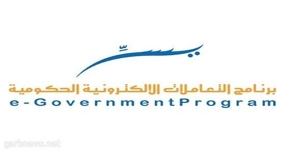 Программа  электронных транзакций (YESR) запустила механизм применения процедур  удаленной работы в правительственных учреждениях в Королевстве