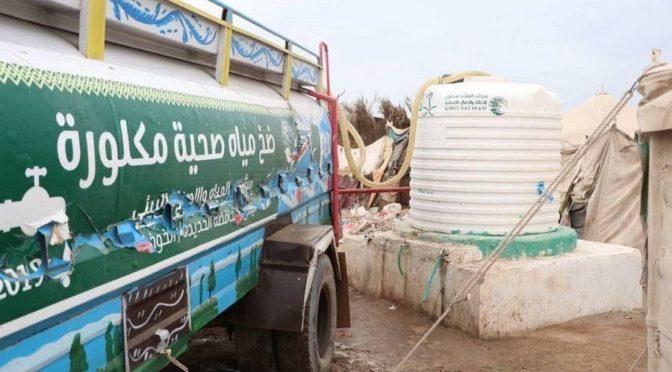 ЦСГД  им. короля Салмана продолжает реализацию проекта по водоснабжению и  санитарии окружающей среды в лагере Ханик провинции Сана