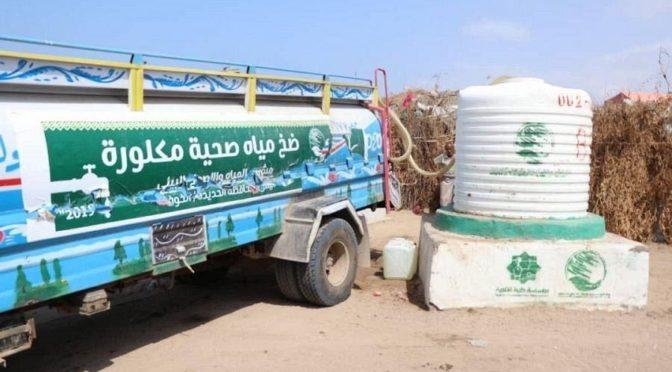 ЦСГД  им. короля Салмана продолжает реализацию проекта по водоснабжению и  санитарии окружающей среды в районе Хоха, провинции Ходейда