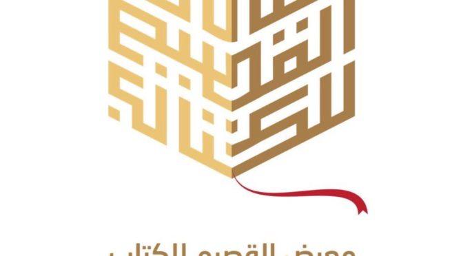 14 университетов и колледжей участвуют в Книжной выставке в Касыме