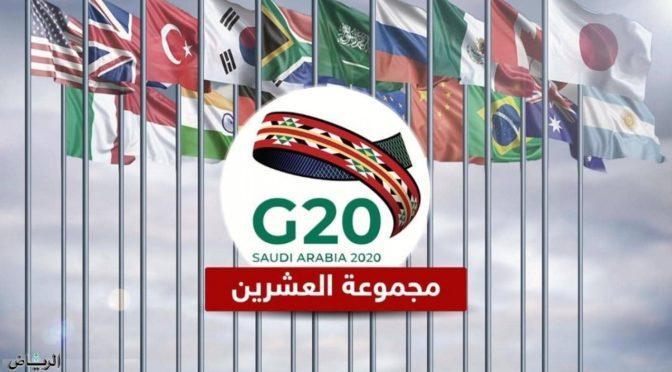Саудовская Аравия, председатель в G-20, участвовала с ООН в обсуждении решений, направленных на расширение финансирования развития в период пандемии коронавируса и после нее
