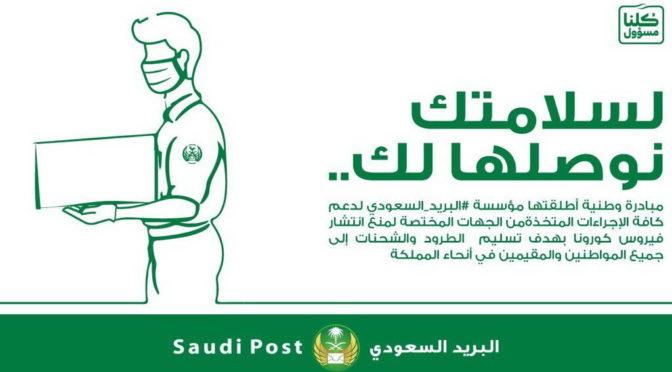 Почта Саудовской Аравии в Янбу усиливает меры предосторожности для предотвращения распространения коронавируса