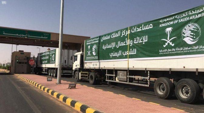 Тридцать шесть грузовиков с гуманитарной помощью, предоставленной КСА, пересекли КПП Вадиа и направились в йеменские провинции
