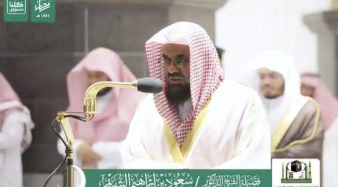30 лет работы имамом Запретной Мечети: рассказ о жизненном пути шейха Сауда  Шурайма