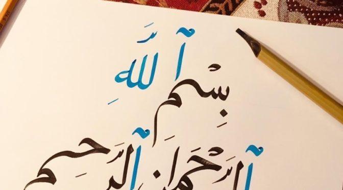Международный центр арабской каллиграфии