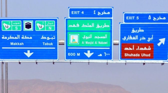 Министерство транспорта начало использовать почерк аль-мудуни в дорожных указателях в Лучезарной Медине
