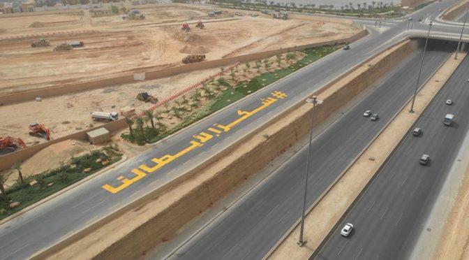 Министерство транспорта украсило шоссе надписью «Спасибо нашим героям»