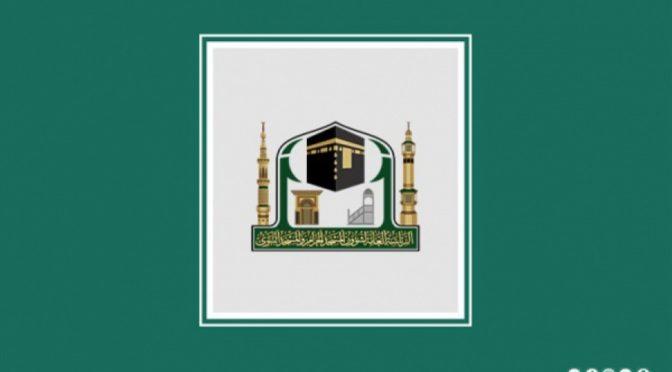 Главное управление по делам Двух Святынь организовало курсы для 113 волонтеров в мечети аль-Харам
