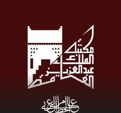 Редкие издания из Публичной библиотеки им.Короля Абдулазиза документируют историю цивилизаций северо-запада Королевства