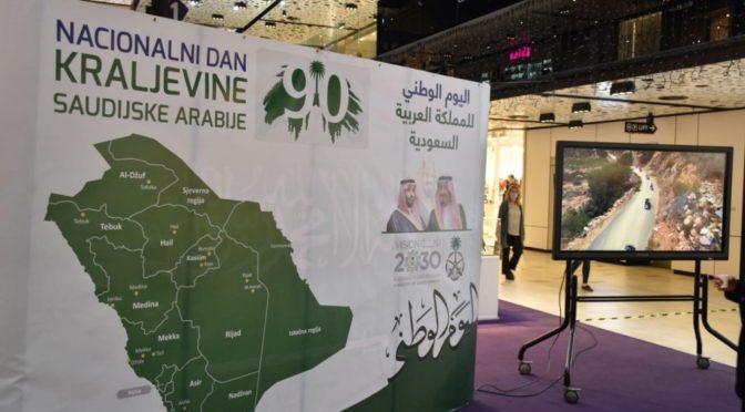Культурный центр им.Короля Фахда в Сараево проводит выставку по случаю 90-летней годовщины Дня Отечества