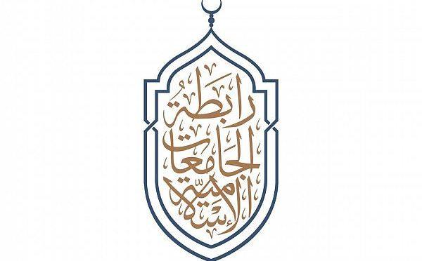 Лига Исламских университетов проводит виртуальную конференцию по повышению роли исламских университетов в служении обществу завтрашнего дня