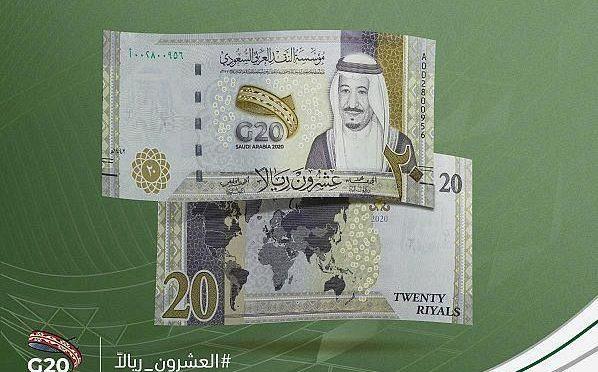 ВФУСА выпустит банкноту в двадцать риялов по случаю председательства Королевства в G20