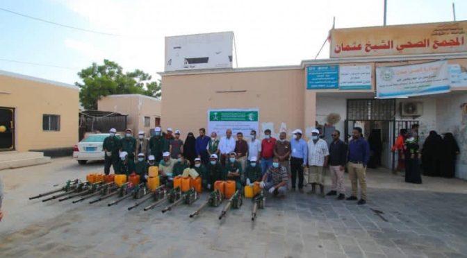 Центр гуманитарной помощи им.Короля Салмана запускает компанию уничтожения комаров для борьбы с лихорадкой денге в Адене