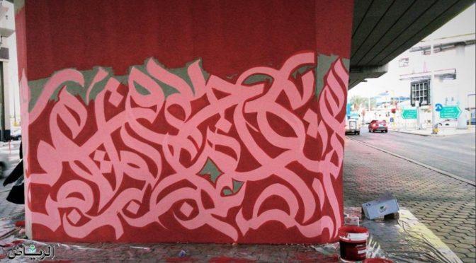 Граффити с арабской каллиграфией укарашают Джидду