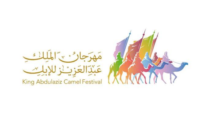 Верблюд Зайяр занял первое место в забеге «Меч Короля» на фестивале верблюдов им.Короля Абдулазиза