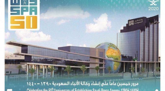 К 50-летнему юбилею САН выпущены памятная марка и открытка