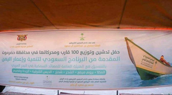 Центр гуманитарной помощи им.Короля Салмана реализует программу поддержки для женщин и сирот в Йемене