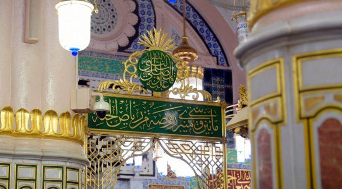 ар-Роуда: святость места и щедрость награды