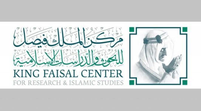 Подписан меморандум о взаимопонимании между Центром имени короля Фейсала и Центром исламской цивилизации в Узбекистане