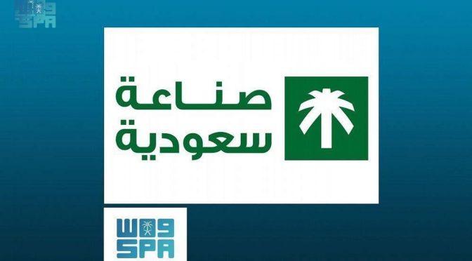 """Под щедрым покровительством Его Высочества наследного принца министр промышленности и минеральных ресурсов объявил о запуске программы """"Сделано в Саудовской Аравии"""""""