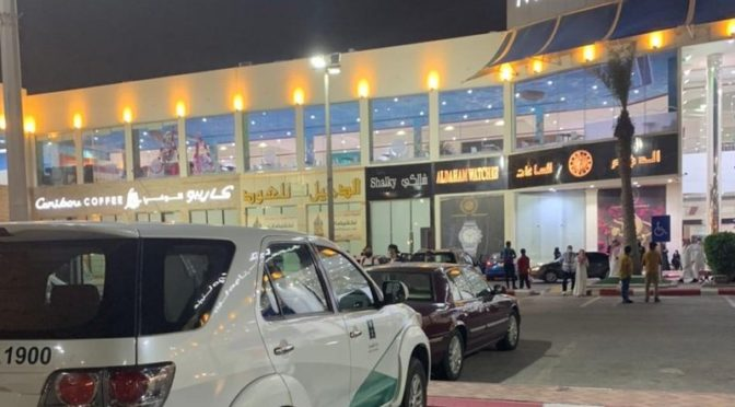 Закрыт торговый комплекс Marina Mall в Дамаме за несоблюдение мер предостороженности для борьбы с коронавирусом