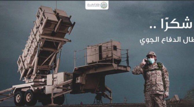 Командование коалиции: коалиционные силы перехватили и сбили 4 БПЛА и 5 баллистических ракет