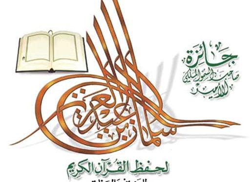 В Хаиле начался заключительный этап конкурса хафизов Благородного Корана на премию им.Короля Салмана