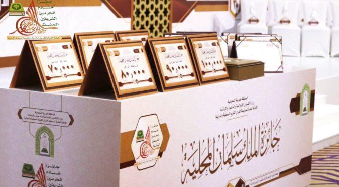 По поручению Служителя Двух Святынь: губернатор Эр-Рияда посетил церемонию награждения лауреатов премии им.Короля Салмана для хафизов Благородного Корана
