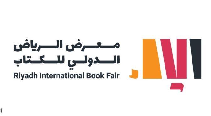Книжная выставка Эр-Рияда объявляет  о начале регистрации отечественных и зарубежных издательств