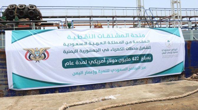 Прибытие новой партии саудийских нефтепродуктов в Махру